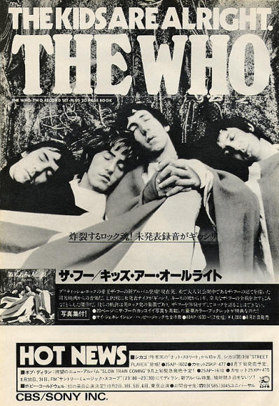 The Who - The Kids Are Alright - 1979 Japan
