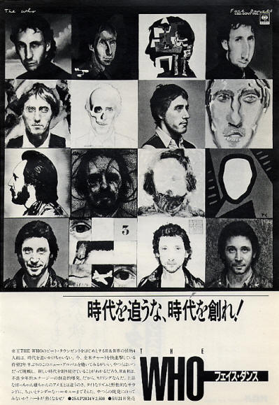 The Who - Face Dances - 1981 Japan